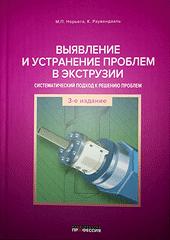Выявление и устранение проблем в экструзии 3-е издание. Систематический подход к решению проблем