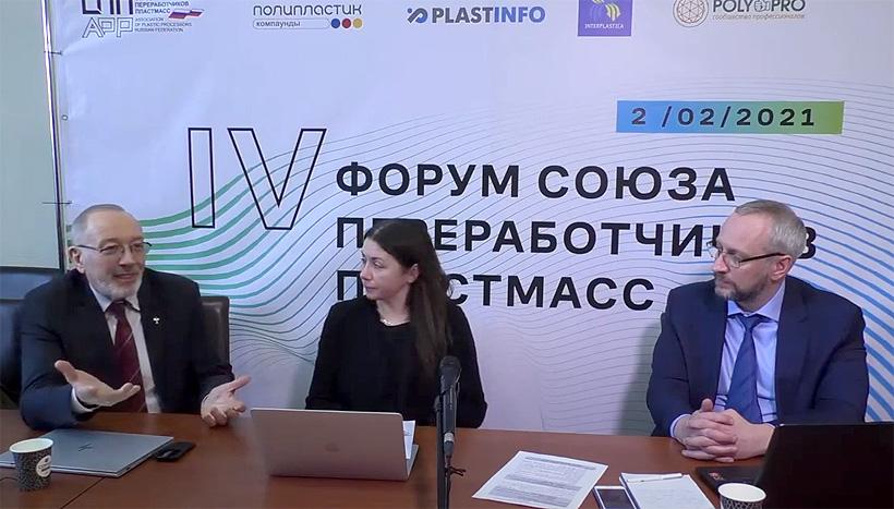 IV Форум российского Союза переработчиков