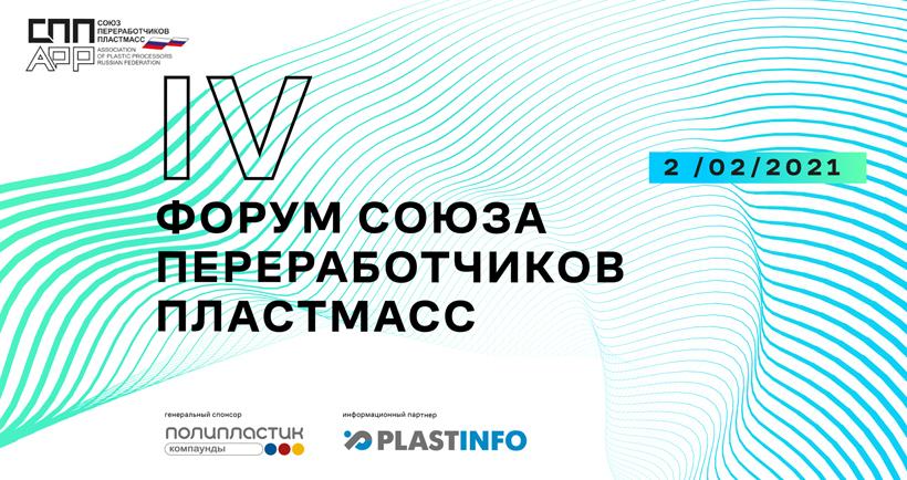 IV Форум российского Союза переработчиков пластмасс 2 февраля 2021
