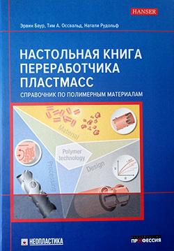 Настольная книга переработчика пластмасс. Plastics Handbook The Resource for Plastics Engineers