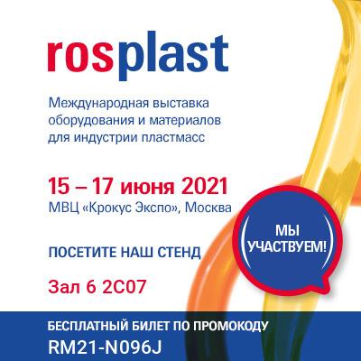 Rosmould-Rosplast 2021: «Интерпласт» стал официальным спонсором выставки