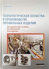 Книга Технологическая оснастка в производстве профильных изделий Автор: В. П. Володин ISBN: 978-5-91884-124-2