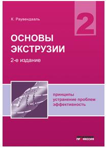2-е издание книги «Основы экструзии» (Understanding Extrusion)
