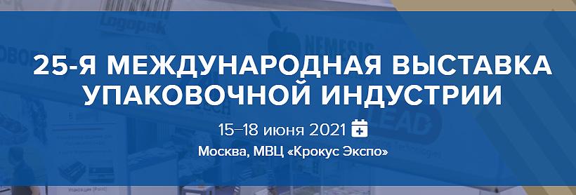 25-я Международная выставка упаковочной индустрии RosUpack