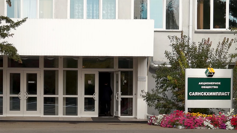 Проходная здания центрального управления завода АО «Саянскхимпласт»