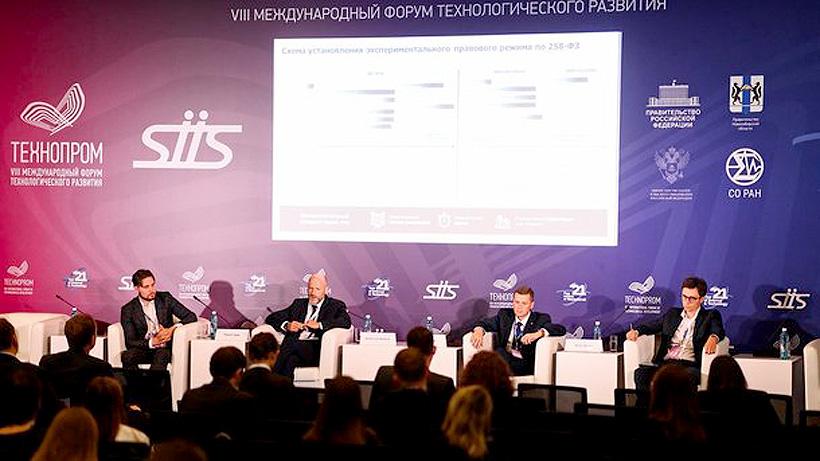 Восьмой международный форум и выставка технологического развития «Технопром» прошел а Новосибирске с 25 по 27 августа в гибридном формате.