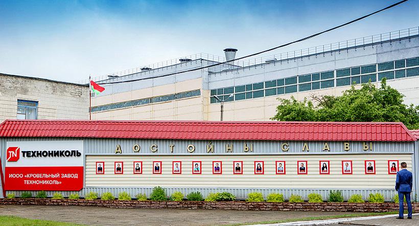 Доска почета завода кровельных материалов «ТехноНИКОЛЬ» в Осиповичах (Белоруссия)