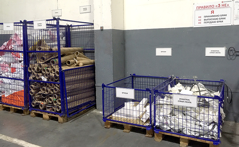 «ТехноНИКОЛЬ» улучшила производственный процесс и сокращением издержек на восьми предприятиях по производству экструдированного полистирола за счет грамотной организации логистики и хранения отходов
