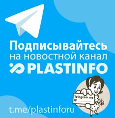 Подписывайтесь на Plastinfo.ru в Telegram