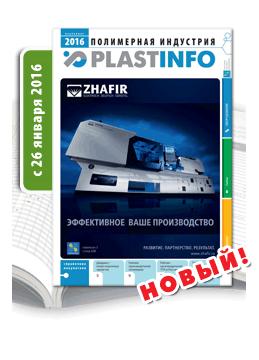 Справочник покупателя «Полимерная индустрия – 2016»