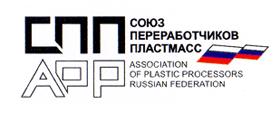 Союз Переработчиков Пластмасс, (СПП)