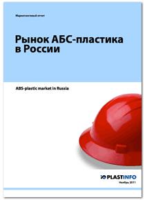 Рынок АБС-пластика