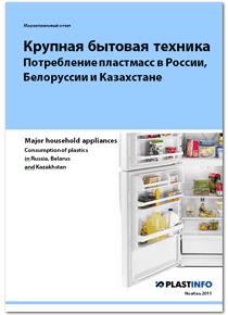 Крупная бытовая техника Потребление пластмасс в России, Белоруссии и Казахстане