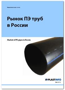 Рынок ПЭ труб в России