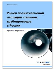 Рынок полиэтиленовой изоляции стальных трубопроводов  в России