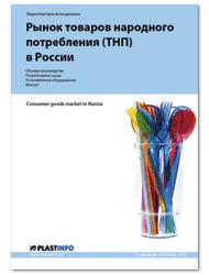 Рынок товаров народного потребления (ТНП)