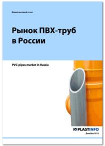 Рынок ПВХ-труб в России