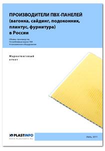 Производители ПВХ панелей в России (ПВХ панели, ПВХ вагонка, ПВХ сайдинг, подоконник, плитус, фурнитура)