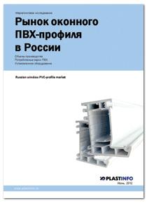 Рынок оконного ПВХ-профиля в России