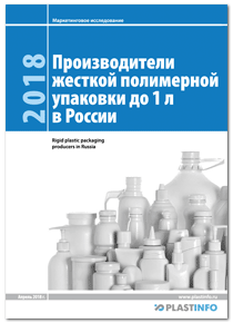 Производители жесткой полимерной упаковки до 1 л в России