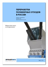 рынок переработки  полимерных отходов в россии - plastinfo.ru