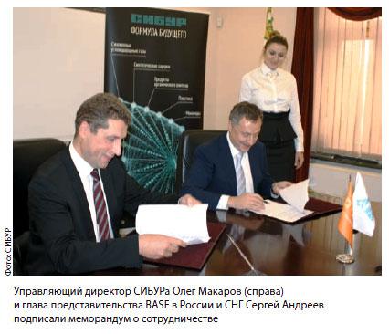 Управляющий директор СИБУРа Олег Макаров и глава представительства BASF в России и СНГ Сергей Андреев