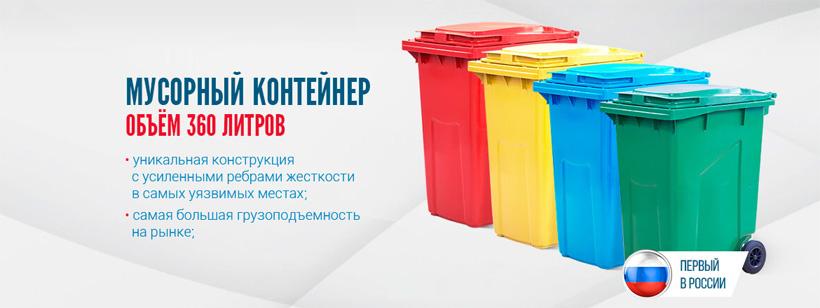 Мусорный контейнер Тара.ру