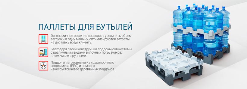 Поддоны для бутылей Тара.ру