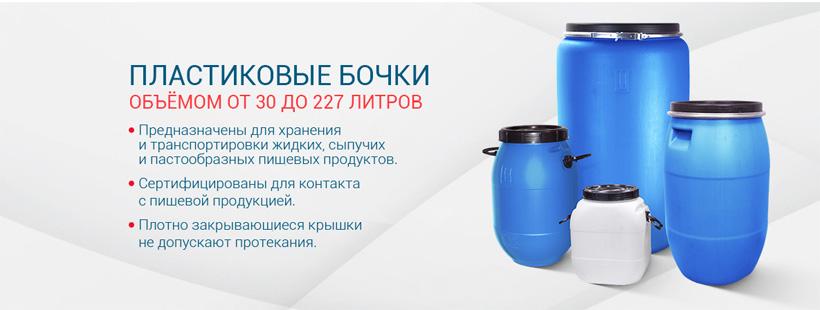 Бочки пластиковые до 227 литров Тара.ру