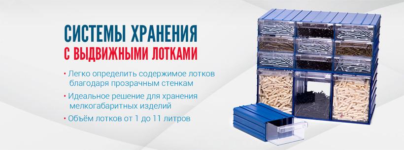 Системы хранения Smart Box  Тара.ру