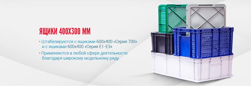 Пластиковые ящики Тара.ру