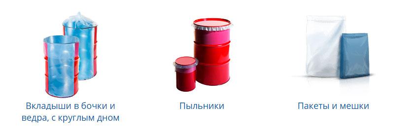 Упак Лоджик: вкладыши в бочки и ведра с круглым дном, пакеты и мешки