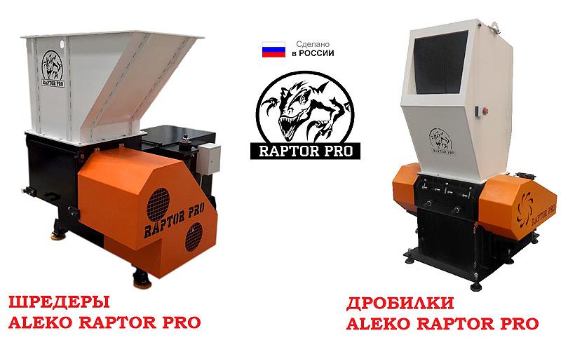 Шредеры и дробилки для измельчения полимеров Raptor Pro (Россия)
