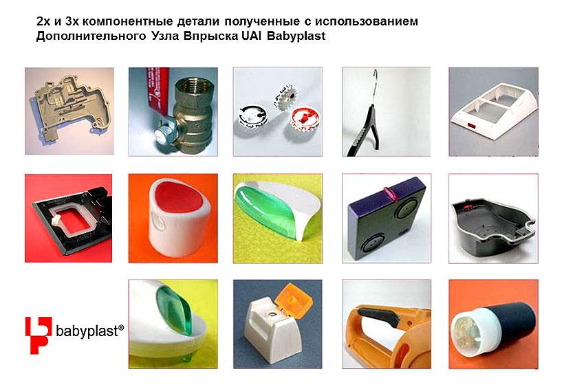 Babyplast — производства многокомпонентных и многоцветных деталей
