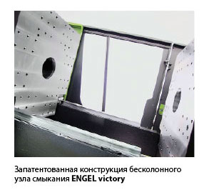 ���������� ����������� ����������� ���� �������� ����� ENGEL victory