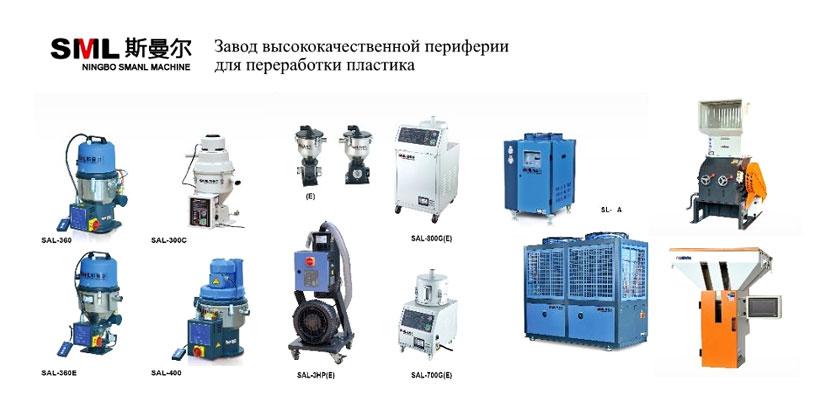 Периферийное оборудование крупнейшего завода SMANL(Сманл)  TM SML
