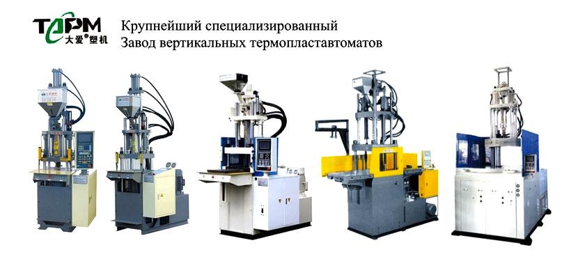 Вертикальные термопластавтоматы TAPM