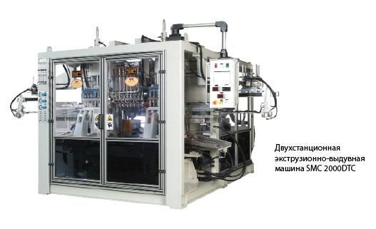 Двухстанционная экструзионно-выдувная машина SMC 2000DTC