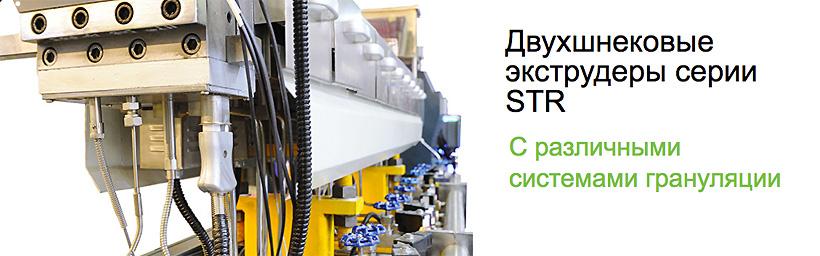 Оборудование для переработки пластмасс из Китая