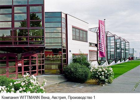 Компания WITTMANN Вена, Австрия, Производство 1