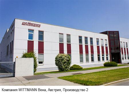 Компания WITTMANN Вена, Австрия, Производство 2