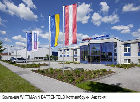 Компания WITTMANN BATTENFELD Коттингбрунн, Австрия