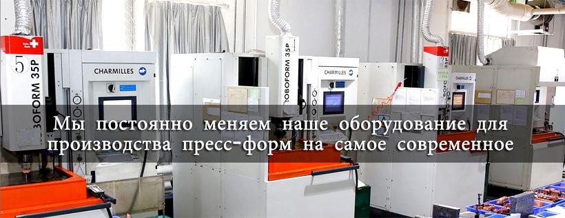 World star – производство пресс-форм для литья изделий из пластмасс для электроприборов и электрооборудования