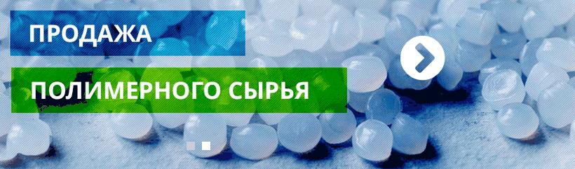 Полиэтилен высокого давления (ПВД), полиэтилен низкого давления (ПНД), линейный полиэтилен, полипропилен (ПП), поливинилхлорид (ПВХ).