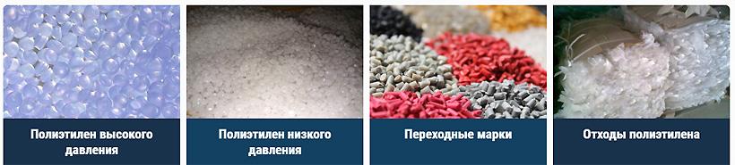 «Приоритет Групп»: полиэтилен высокого давления; полиэтилен низкого давления; переходые марки; отходы полиэтилена.