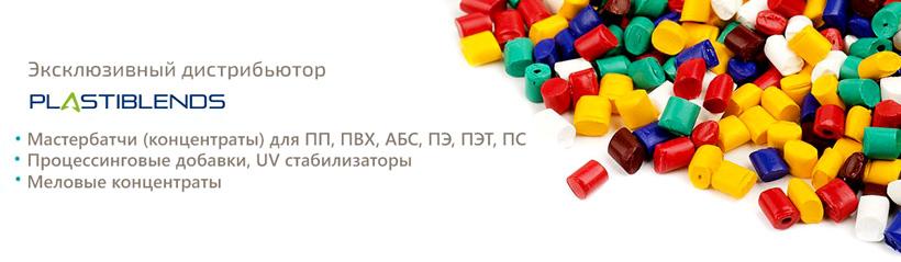 Plastiblends – производитель и экспортер цветных и процессинговых суперконцентратов