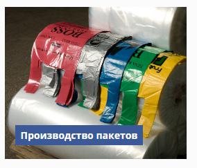 Меловые компаунды для производства пакетов Ramoy