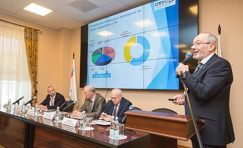 Форум Союза переработчиков пластмасс