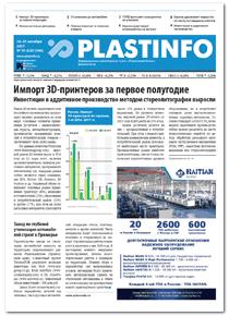 180-й номер газеты «Plastinfo. Полимерный бизнес»