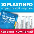 Пластинфо: продать и купить полимеры и оборудование